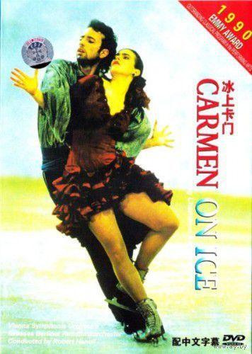 Кармен на льду / Carmen On Ice (Катарина Витт,Брайан Бойтано,Брайан Орсер) Мюзикл, Драма, Фигурное катание, DVD5