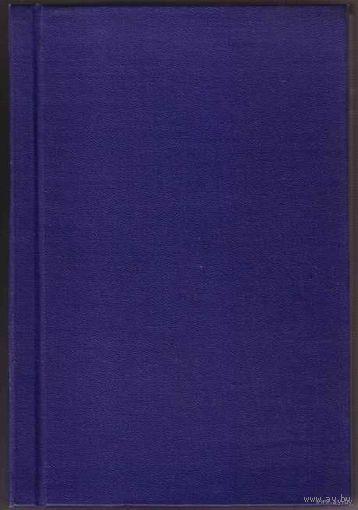 Шопенгауэр Артур. Полное собрание сочинений. Новые паралипомены. /Том IV/. 1910г.