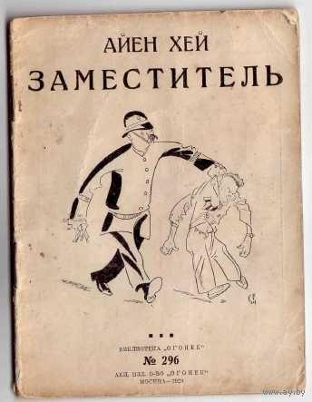 """Хей Айен. Заместитель. Библиотека """"Огонёк"""" No 296. 1928г."""