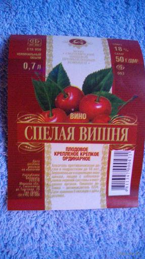 "Этикетка вино ""СПЕЛАЯ ВИШНЯ""  распродажа"