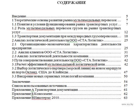 Диплом Организация мультимодальных перевозок  (на примере ООО СТА Логистик..)