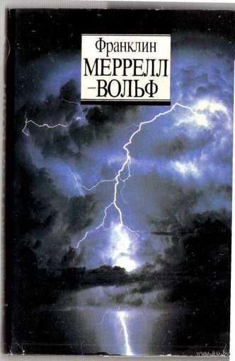 Меррелл-Вольф Ф. Пути в иные измерения: Личная запись преображения сознания. 1993г.