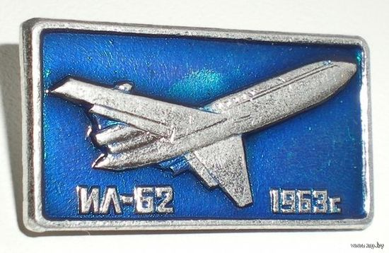 """Значок """"ИЛ-62 1963 г."""""""