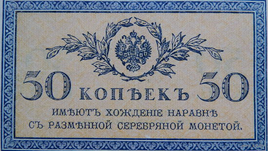 50 Копеек * 1915-1917 * Российская Империя -*AU-практически идеальное состояние-