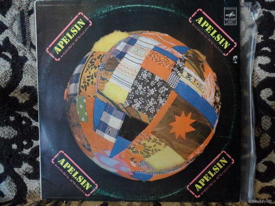 Ансамбль Апельсин ( Apelsin ) - Мелодия, Риж з-д - 1980 г.