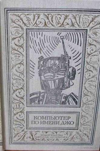 Куплю книгу Компьютер по имени Джо из серии Библиотека приключений и научной фантастики и другие книги