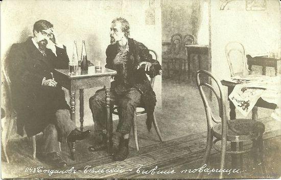 Почтовая карточка царской России. Открытое письмо - Бывшие товарищи