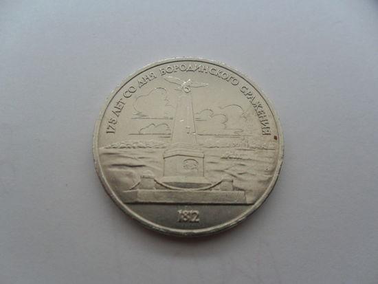 1 рубль Бородино. Обелиск.