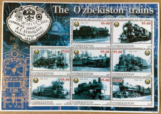 Узбекистан 1