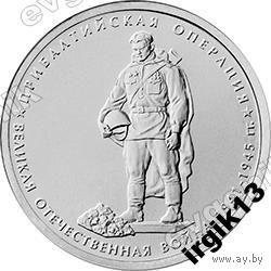 5 рублей 2014 года Прибалтийская операция