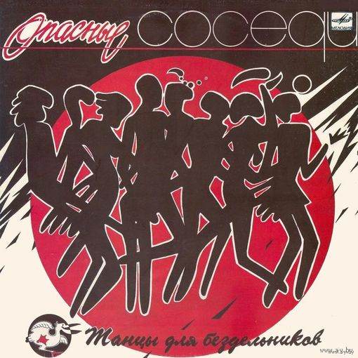 """LP Группа ОПАCНЫЕ CОCЕДИ - """"Танцы для бездельников"""" (1991)"""