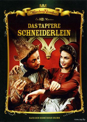 Немецкие сказки. Храбрый портняжка / Tapfere Schneiderlein, Das (1956) Скриншоты внутри
