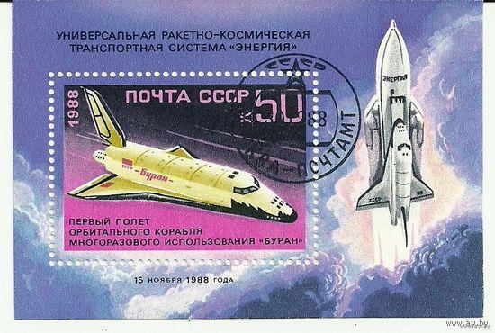 """Космический корабль """"Буран"""". Блок 1988 Космос СССР"""