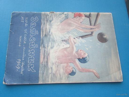 Журнал Затейник 1949 г номер 6