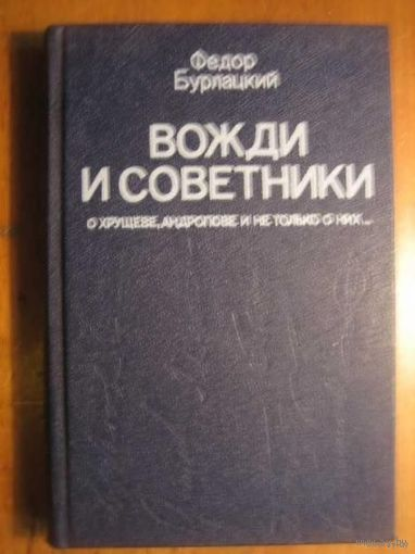 "Федор Бурлацкий : ""Вожди и советники"""