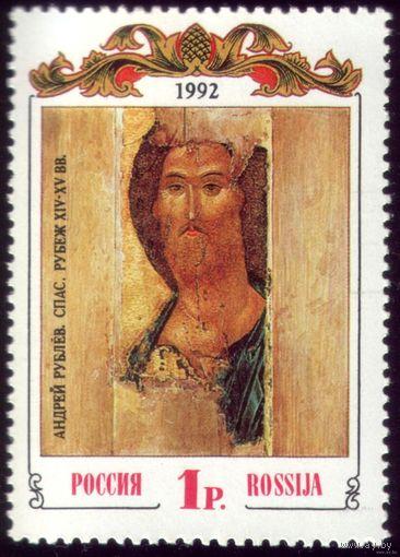 1 марка 1992 год Россия А.Рублёв