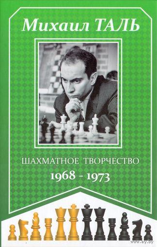 Таль. Шахматное творчество 1968-1973.