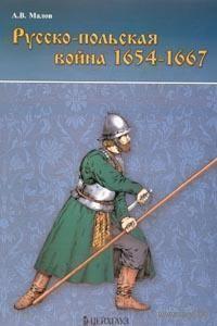 Русско-польская война 1654--1667 гг.