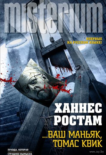 Ханнес Ростам ... Ваш маньяк, Томас Квик // Серия:  Misterium