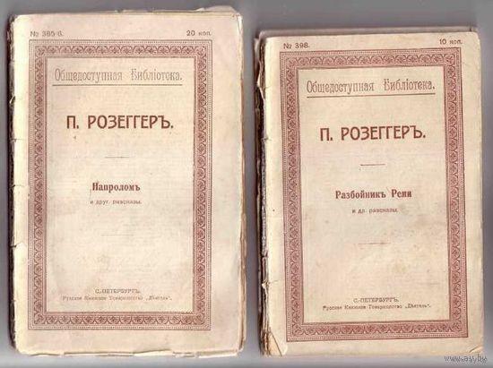 Розеггер П. Разбойник Реми. Напролом. Дорога в Мария-Целль. 1916-17г.  Цена  за 3 книги!