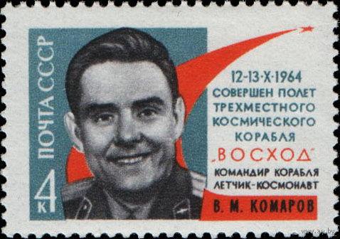 1964 Космонавт В.М.Комаров квартблок чист.
