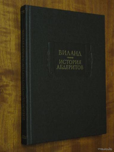Виланд Кристоф Мартин.  История абдеритов. /Серия: Литературные памятники/ 1978г.
