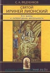 Святой Ириней Лионский. Его жизнь и литературная деятельность