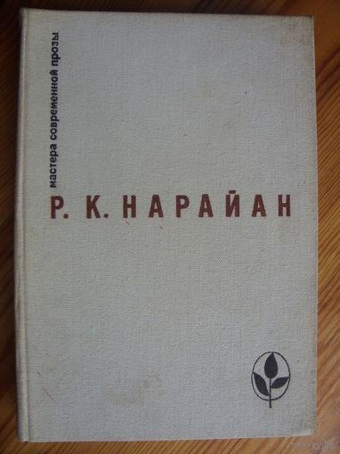 """Книга """"Продавец сладостей. Боги, демоны и другие. В следующее воскресенье"""" Р.К. Нарайан, Индия, 380 стр."""