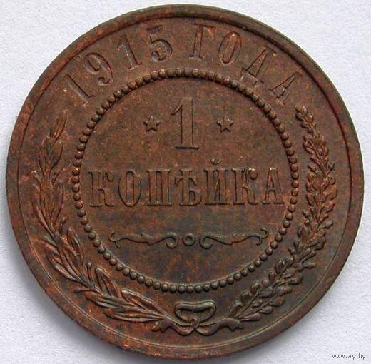 076 1 копейка 1915 года.