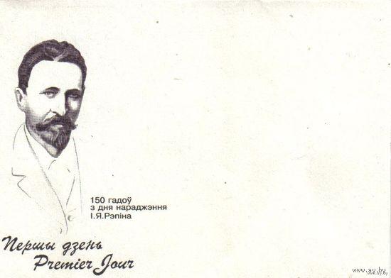 Конверт первого дня, И.Репин