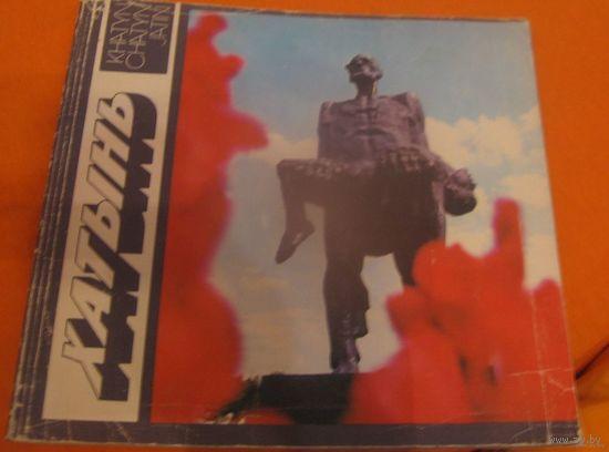 Хатынь, альбом 1986