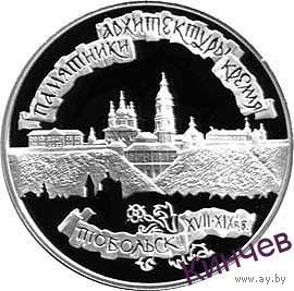 3 рубля 1996 г. Тобольский Кремль.Серебро