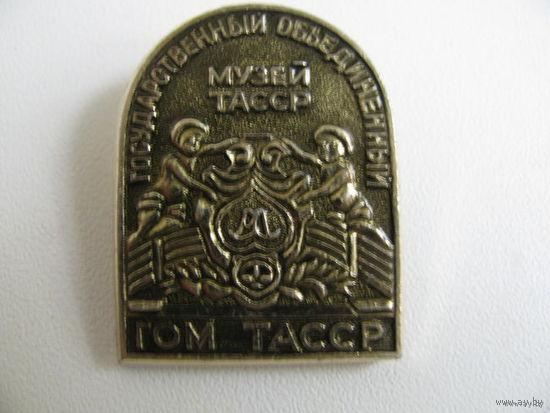 Значок. Государственный объединённый музей ТАССР