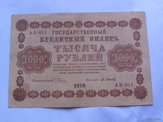 Россия 1000 рублей 1918г АБ - 011   распродажа