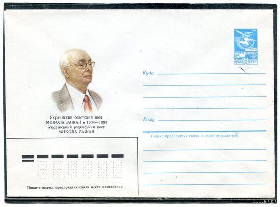 ХМК 1984. Микола Бажан, украинский поэт