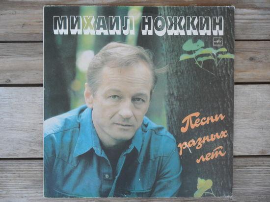 Михаил Ножкин - Песни разных лет - Мелодия, Лен з-д - записи 1985-86 гг.