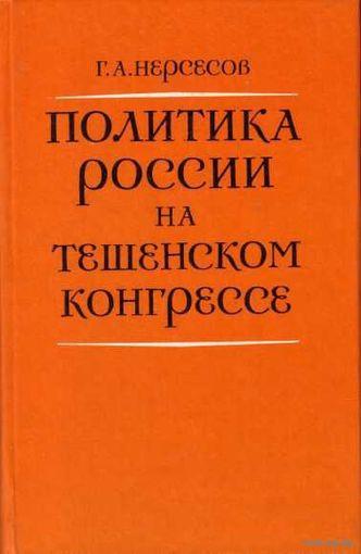 Нерсесов Г.А. Политика России на Тешенском конгрессе (1778-1779). 1988г.