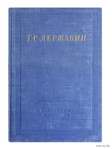 Г.Р. Державин. (1957г.)