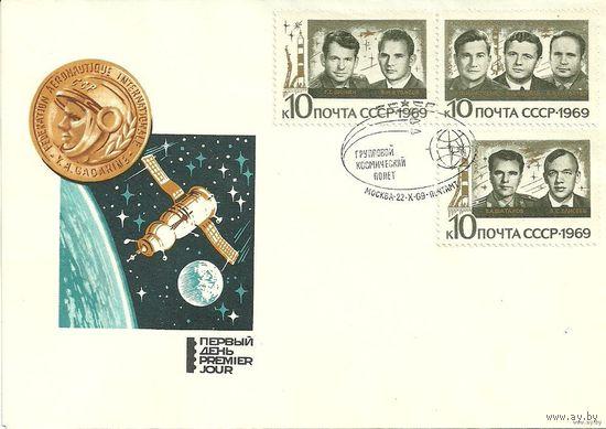 СГ Групповой космический полет 22.10.1969г. Москва - почтамт