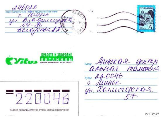 """2002. Конверт, прошедший почту """"Vitus. Витамины"""""""