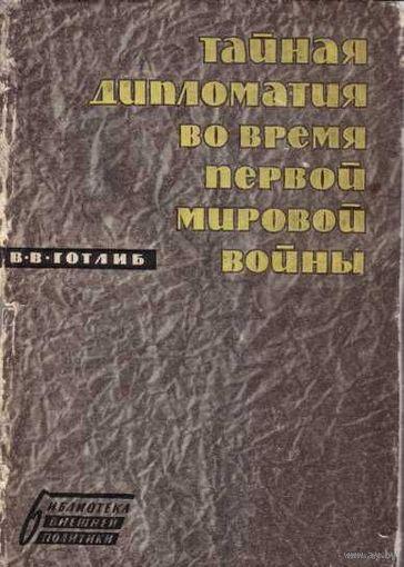 Готлиб В.В. Тайная дипломатия во время Первой мировой войны. /Серия: Библиотека внешней политики/ 1960г.
