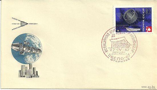 СГ ЭКСПО-67 Всемирная выставка в Монреале 27.04.1967г. Москва межд. почтамт