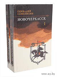 Новочеркасск (комплект из 2 книг)