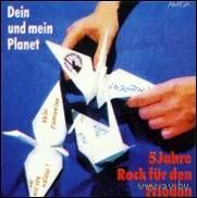 LP Dein und mein Planet 5 Jahre - Rock fur den Frieden -  VARIOUS ARTISTS  [1985]