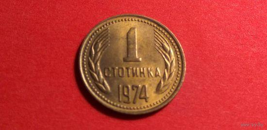 1 стотинка 1974. Болгария. Отличная!