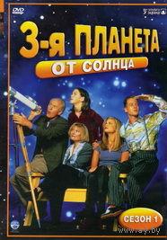 3-я планета от солнца   сезон 1,2   2 DVD