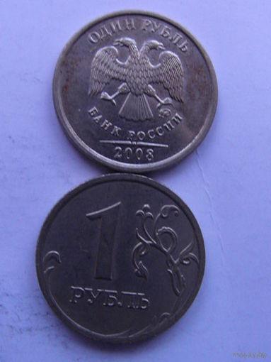 Россия 1 руб 2008г (ММД) не магнитная распродажа