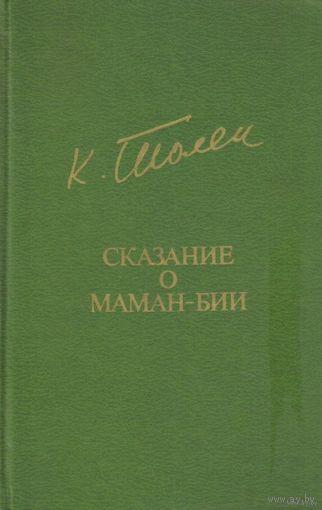 "Тулепберген Каипбергенов - ""Сказание о Маман-Бии"""