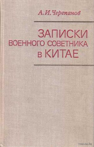Черепанов А. Записки военного советника в Китае. 1976г.