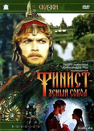 Русские сказки. Финист - ясный сокол (1975) Скриншоты внутри